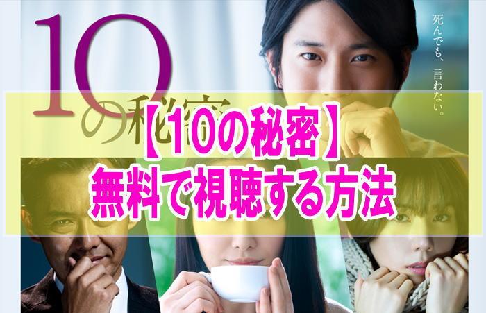 ドラマ『10の秘密』のフル動画を無料で見る!見逃し配信の視聴方法