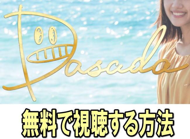 『DASADA(ダサダ)』のフル動画を無料で見る!見逃し配信の視聴方法はhulu