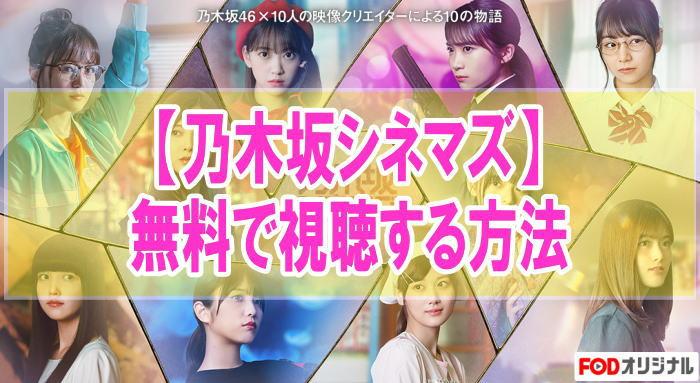 ドラマ『乃木坂シネマズ』のフル動画を無料で見る!見逃し配信の視聴方法