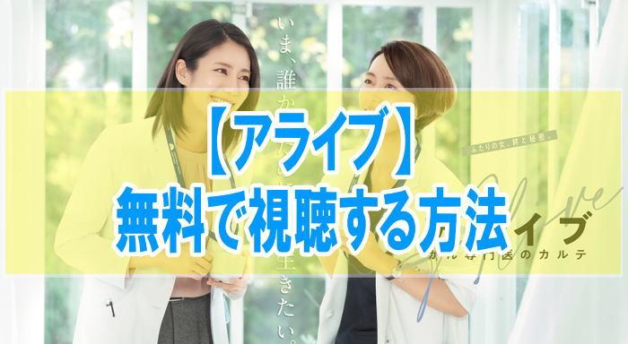 ドラマ『アライブ』のフル動画を無料で見る!見逃し配信の視聴方法