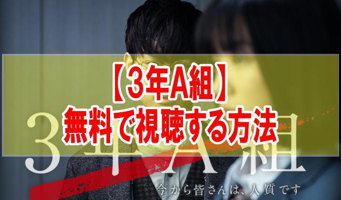 ドラマ『3年A組』のフル動画を無料で見る!見逃し配信の視聴方法