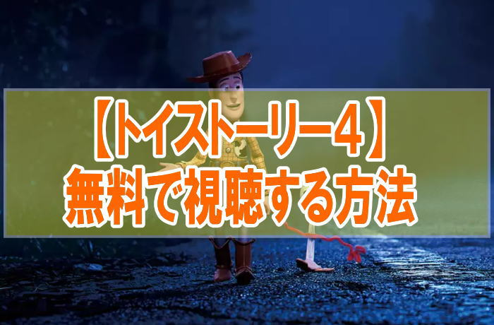 映画『トイストーリー4』のフル動画を無料で見る!視聴者の感想・評価・評判