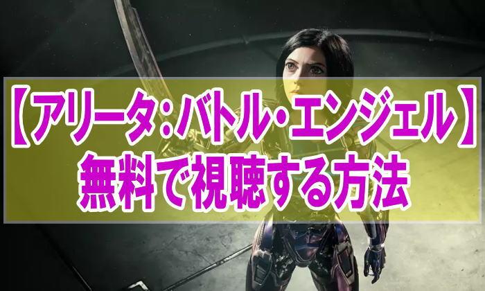 映画『アリータ:バトル・エンジェル』のフル動画を無料で見る!視聴者の感想・評価・評判