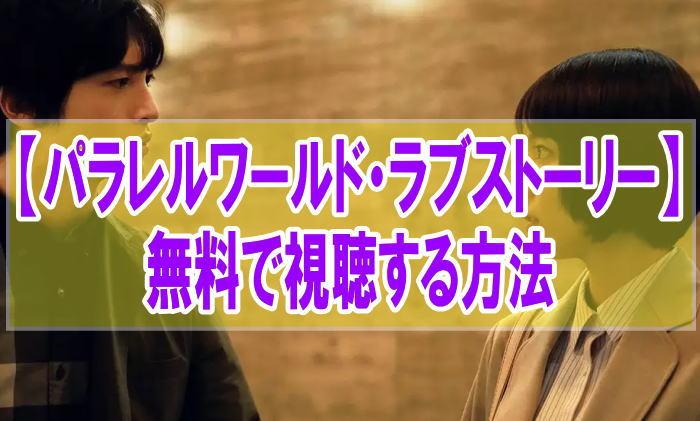 映画『パラレルワールド・ラブストーリー』のフル動画を無料で見る!視聴者の感想・評価・評判