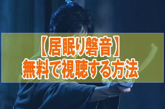 映画『居眠り磐音』のフル動画を無料で見る!視聴者の感想・評価・評判