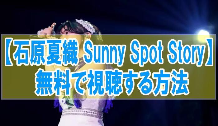 ライブ『石原夏織 SunnySpotStory』のフル動画を無料で見る!視聴者の感想・評価・評判