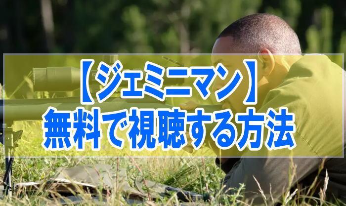 映画『ジェミニマン』のフル動画を無料で見る!視聴者の感想・評価・評判