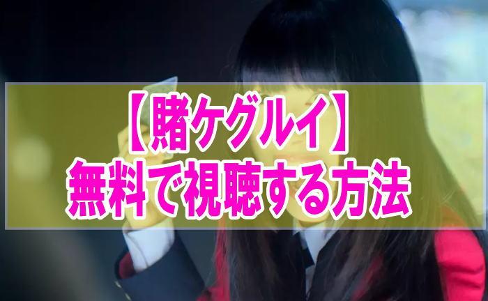 映画『賭ケグルイ』のフル動画を無料で見る!視聴者の感想・評価・評判