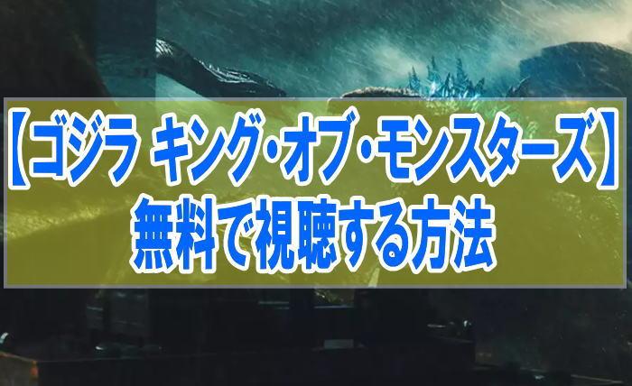 映画『ゴジラ キング・オブ・モンスターズ』のフル動画を無料で見る!視聴者の感想・評価・評判