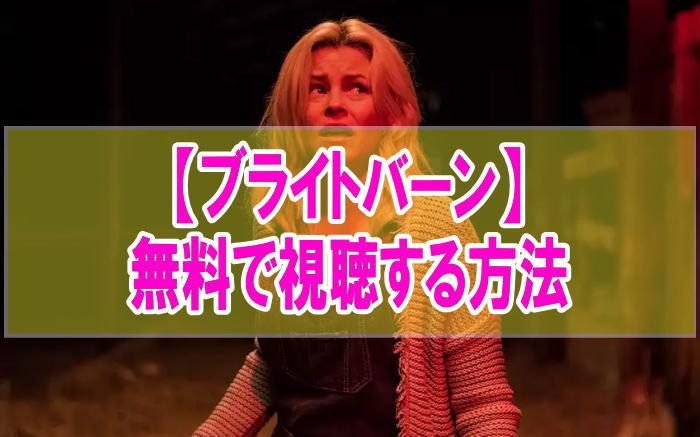 映画『ブライトバーン』のフル動画を無料で見る!視聴者の感想・評価・評判