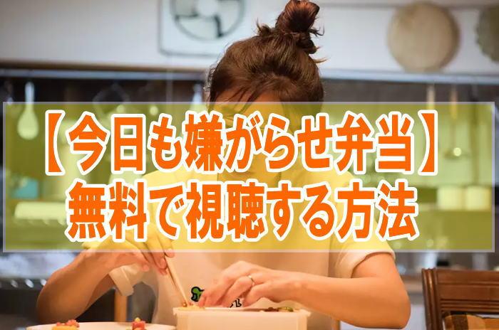映画『今日も嫌がらせ弁当』のフル動画を無料で見る!視聴者の感想・評価・評判