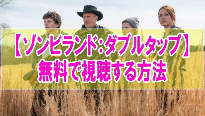 映画『ゾンビランド:ダブルタップ』のフル動画を無料で見る!視聴者の感想・評価・評判