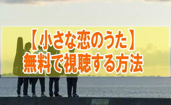 映画『小さな恋のうた』のフル動画を無料で見る!視聴者の感想・評価・評判