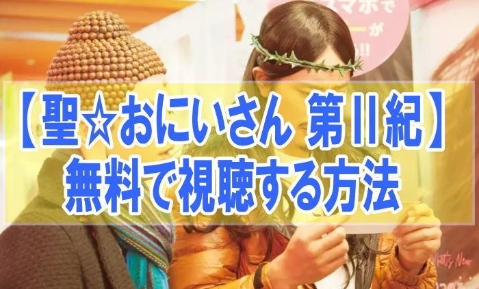 映画『聖☆おにいさん第Ⅱ紀』のフル動画を無料で見る!視聴者の感想・評価・評判