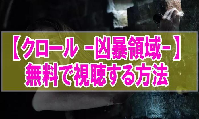 映画『クロール』のフル動画を無料で見る!視聴者の感想・評価・評判