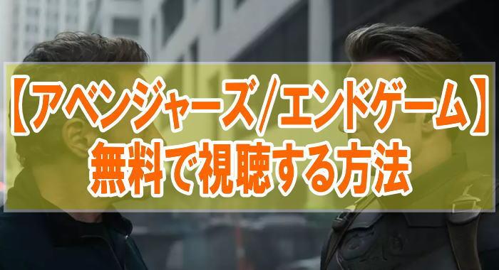 映画『アベンジャーズ/エンドゲーム』のフル動画を無料で見る!視聴者の感想・評価・評判