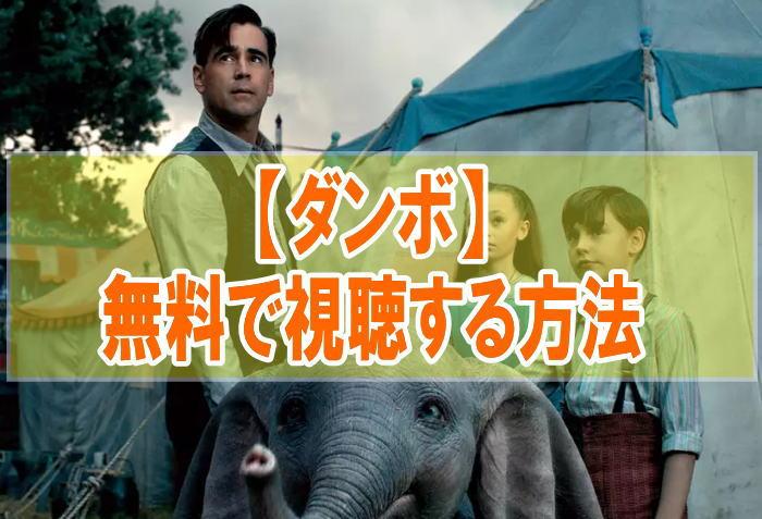 映画『ダンボ』のフル動画を無料で見る!視聴者の感想・評価・評判