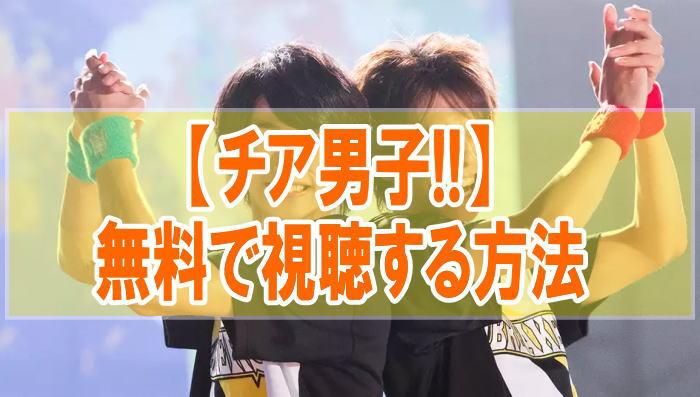 映画『チア男子!!』のフル動画を無料で見る!視聴者の感想・評価・評判