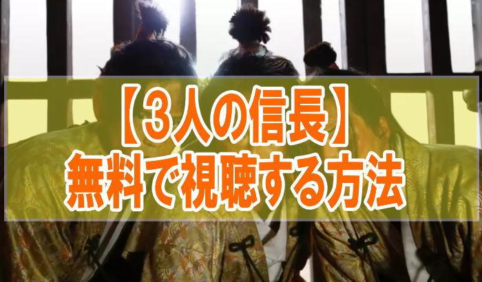 映画『3人の信長』のフル動画を無料で見る!視聴者の感想・評価・評判