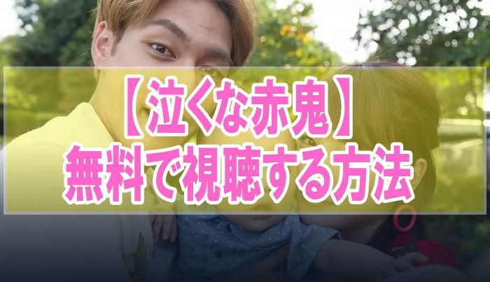 映画『泣くな赤鬼』のフル動画を無料で見る!視聴者の感想・評価・評判