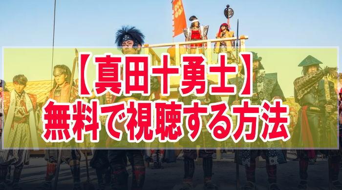 映画『真田十勇士』のフル動画を無料で見る!視聴者の感想・評価・評判