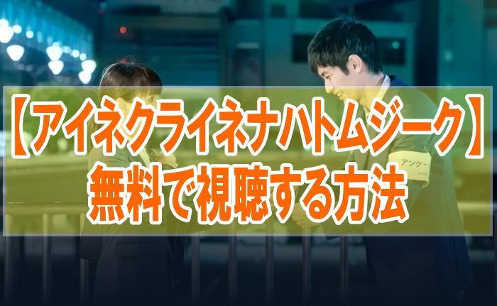 映画『アイネクライネナハトムジーク』のフル動画を無料で見る!視聴者の感想・評価・評判