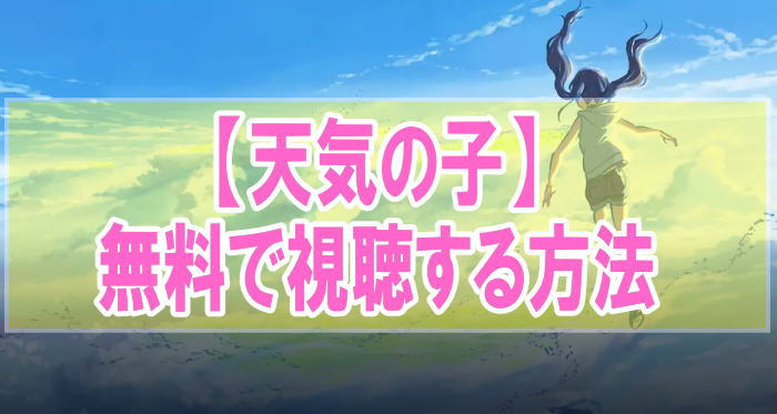 映画『天気の子』のフル動画を無料で見る!視聴者の感想・評価・評判