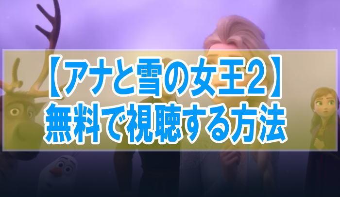 映画『アナと雪の女王2』のフル動画を無料で見る!視聴者の感想・評価・評判