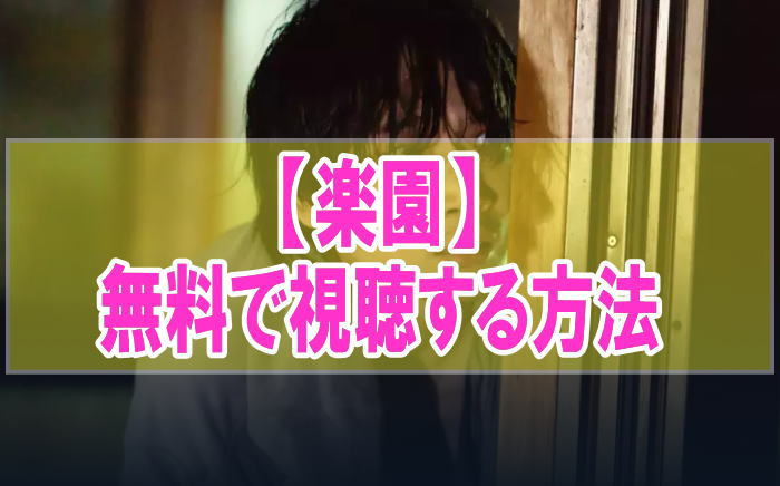 映画『楽園』のフル動画を無料で見る!視聴者の感想・評価・評判