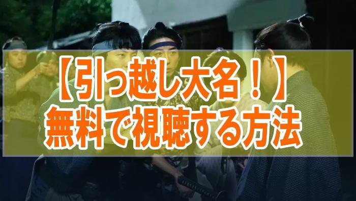 映画『引っ越し大名!』のフル動画を無料で見る!視聴者の感想・評価・評判