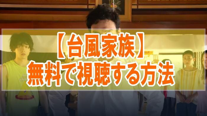 映画『台風家族』のフル動画を無料で見る!視聴者の感想・評価・評判