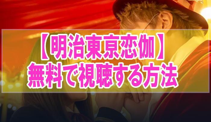 映画『明治東亰恋伽』のフル動画を無料で見る!視聴者の感想・評価・評判