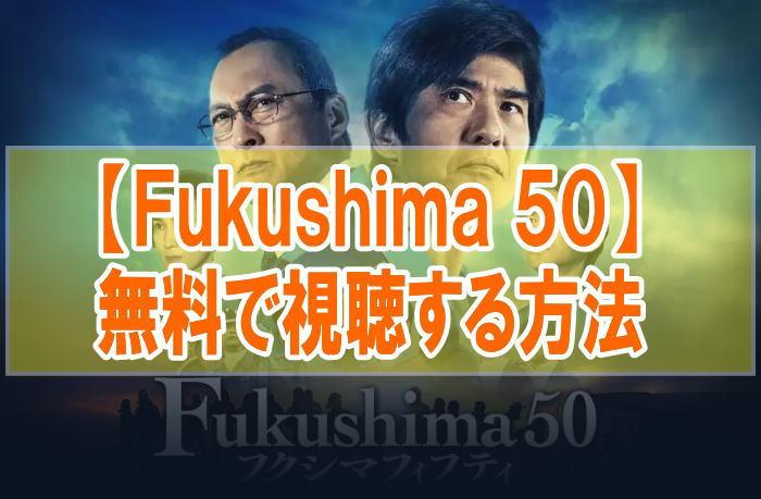 映画『Fukushima50』のフル動画を無料で見る!視聴者の感想・評価・評判