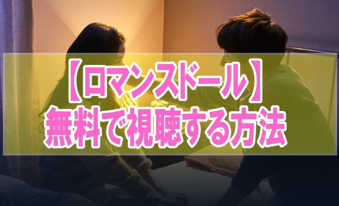 映画『ロマンスドール』のフル動画を無料で見る!視聴者の感想・評価・評判