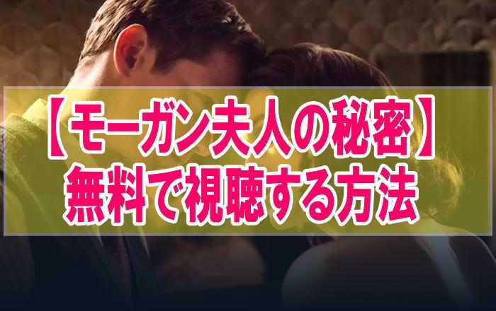 映画『モーガン夫人の秘密』のフル動画を無料で見る!視聴者の感想・評価・評判