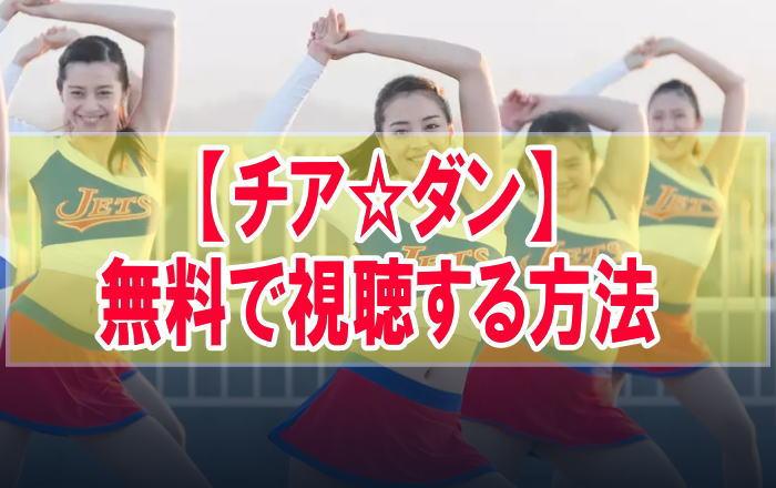 映画『チア☆ダン』を無料でフル動画を見る!視聴者の感想・評価・評判