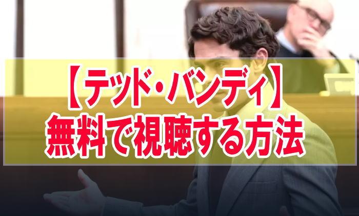映画『テッド・バンディ』のフル動画を無料で見る!視聴者の感想・評価・評判