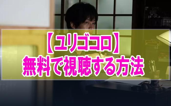 映画『ユリゴコロ』を無料でフル動画を見る!視聴者の感想・評価・評判