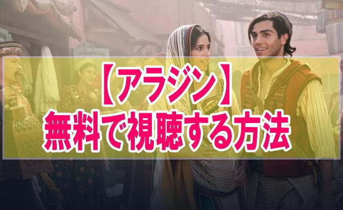 映画『アラジン』を無料でフル動画を見る!視聴者の感想・評価・評判