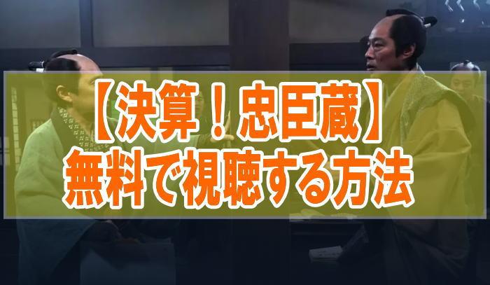 映画『決算!忠臣蔵』のフル動画を無料で見る!視聴者の感想・評価・評判