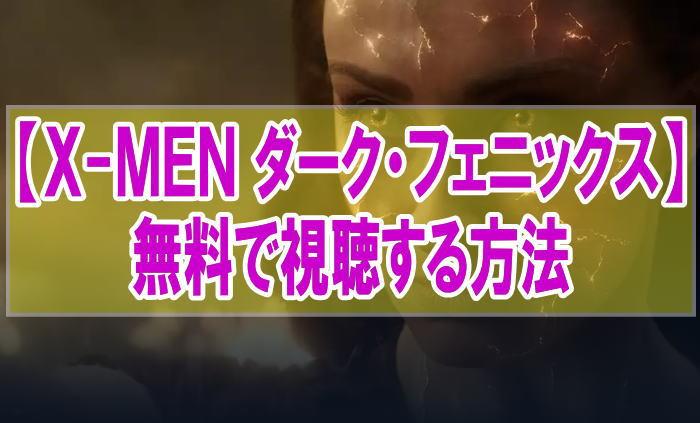 映画『X-MEN ダーク・フェニックス』のフル動画を無料で見る!視聴者の感想・評価・評判