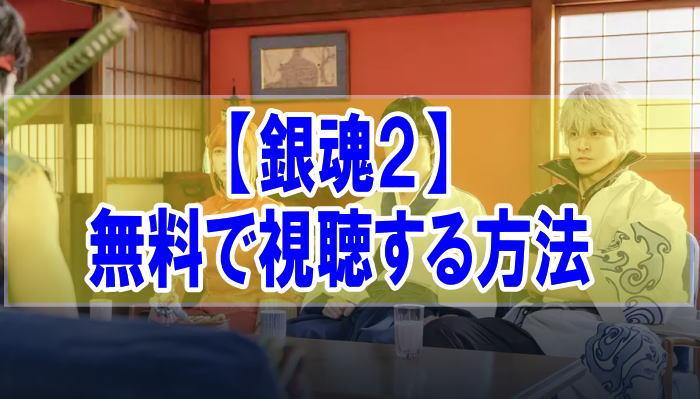 映画『銀魂2』のフル動画を無料で見る!視聴者の感想・評価・評判