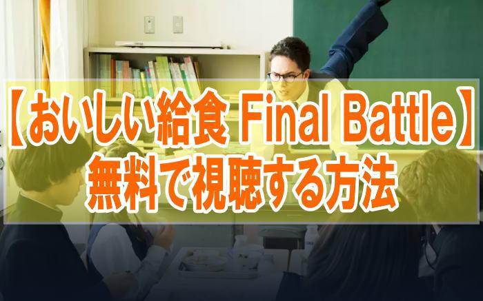 映画『おいしい給食 Final Battle』のフル動画を無料で見る!視聴者の感想・評価・評判