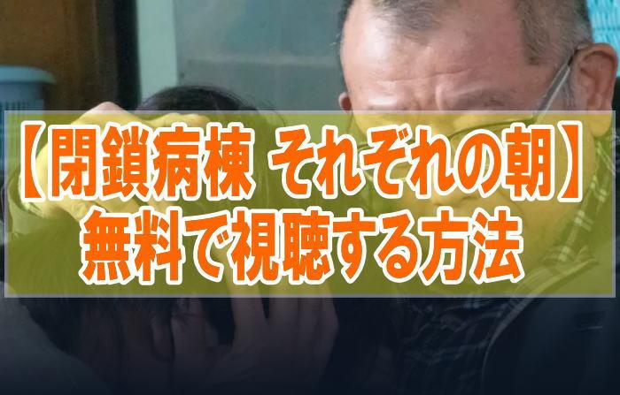 映画『閉鎖病棟 それぞれの朝』のフル動画を無料で見る!視聴者の感想・評価・評判