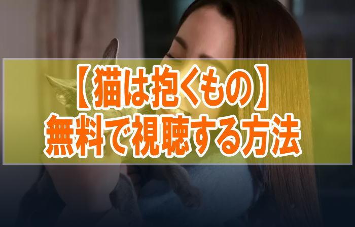 映画『猫は抱くもの』のフル動画を無料で見る!視聴者の感想・評価・評判