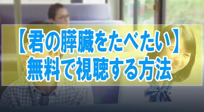 映画『君の膵臓をたべたい』のフル動画を無料で見る!視聴者の感想・評価・評判