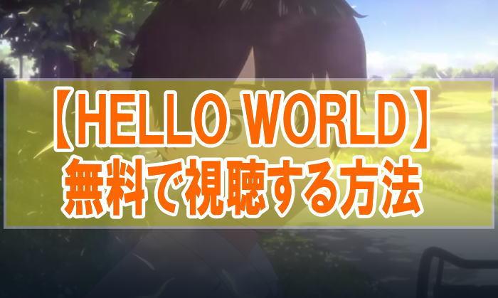 映画『HELLO WORLD』のフル動画を無料で見る!視聴者の感想・評価・評判