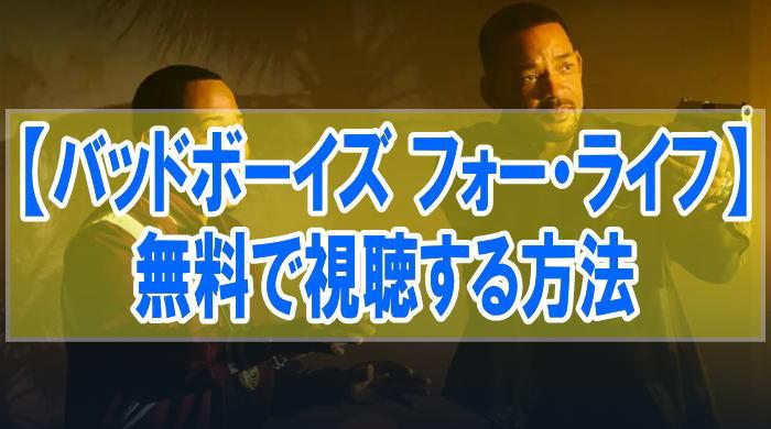 映画『バッドボーイズ フォー・ライフ』のフル動画を無料で見る!視聴者の感想・評価・評判