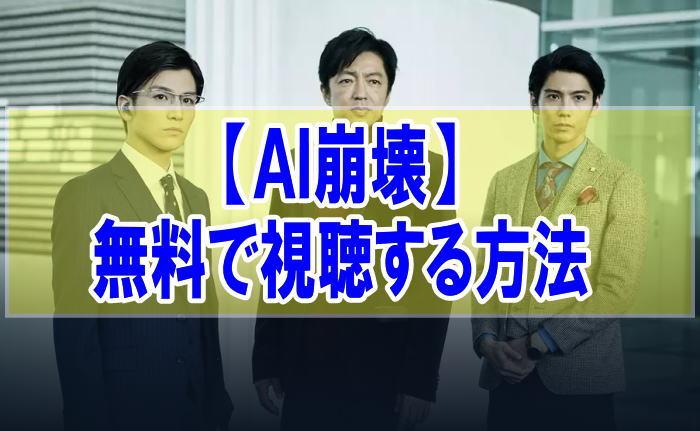 映画『AI崩壊』を無料でフル動画を見る!視聴者の感想・評価・評判