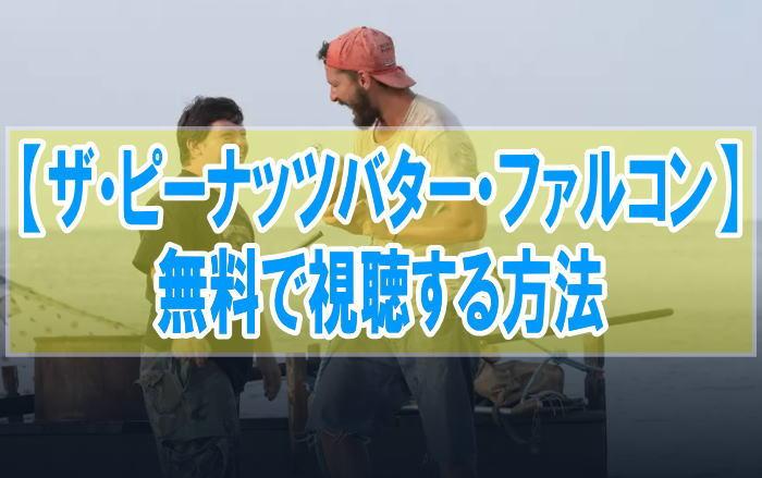 映画『ザ・ピーナッツバター・ファルコン』を無料でフル動画を見る!視聴者の感想・評価・評判